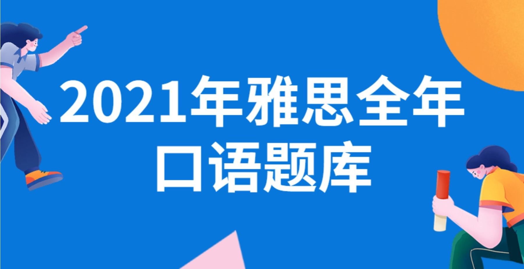 2021年雅思全年口语题库汇总